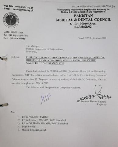 PM&DC Notification regarding MBBS/BDS